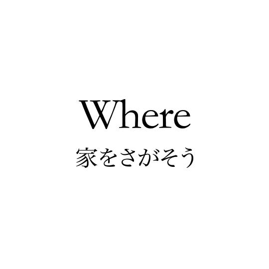 Where 家をさがそう