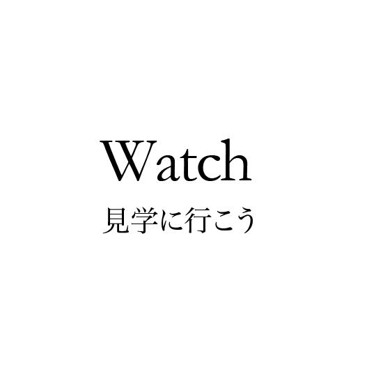 Watch 見学に行こう